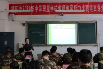 教学能力课堂