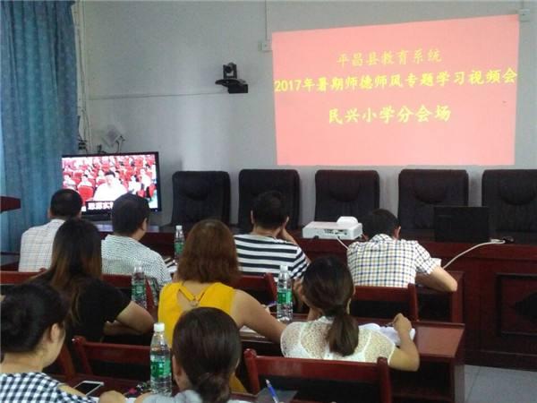 平昌县成人教育中心