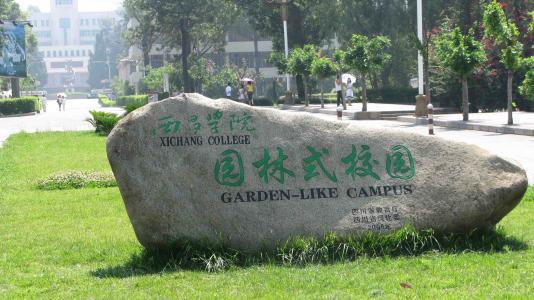 西昌学院成人教育学院